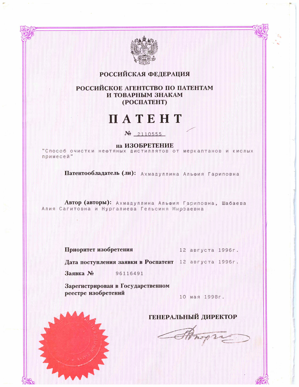patent_2110555_1page