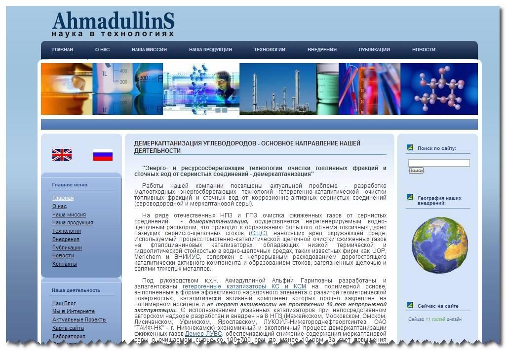 Главная страница нашего сайта