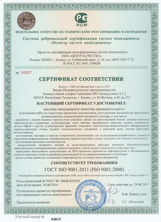 sert_rus
