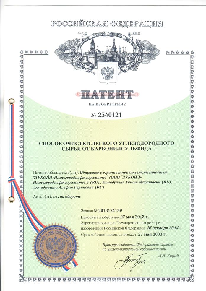 Patent COS