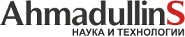 Ахмадуллины: Наука и Технологии