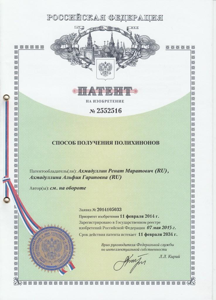 Патент 2552516